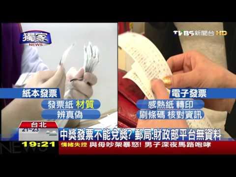 【TVBS】獨家/發票中獎卻不能領! 「上萬張」郵局兌獎碰壁 - YouTube