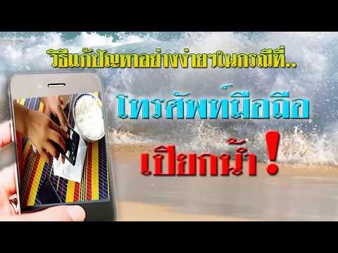 วิธีแก้ปัญหาเบื้องต้น ในกรณีที่โทรศัพท์มือถือเปียกน้ำ : Sivakorn