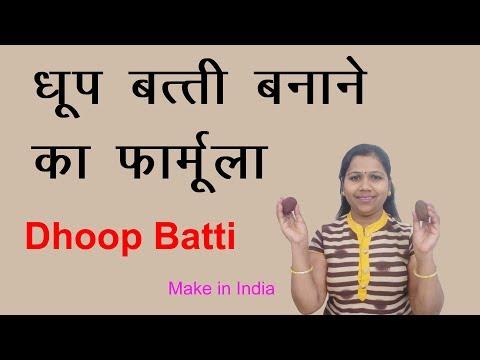 dhoop batti making formula, dhoop batti making process, dhoop batti making raw material, Small Ideas