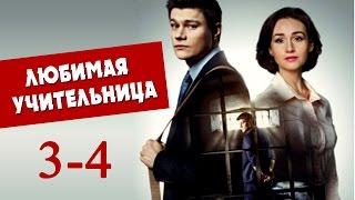 Любимая учительница 3,4 серия - Русские сериалы 2016 - Краткое содержание - Наше кино