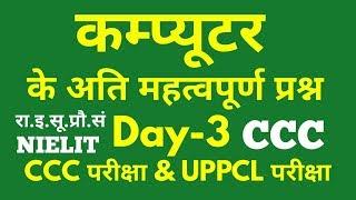 CCC COURSE IN HINDI Day-3 कम्प्यूटर के अति महत्वपूर्ण प्रश्न For ccc exam 2018 & uppcl exam 2018