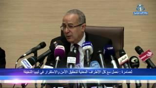 لعمامرة : نعمل مع كل الأطراف من أجل تحقيق الأمن والاستقرار في ليبيا الشقيقة
