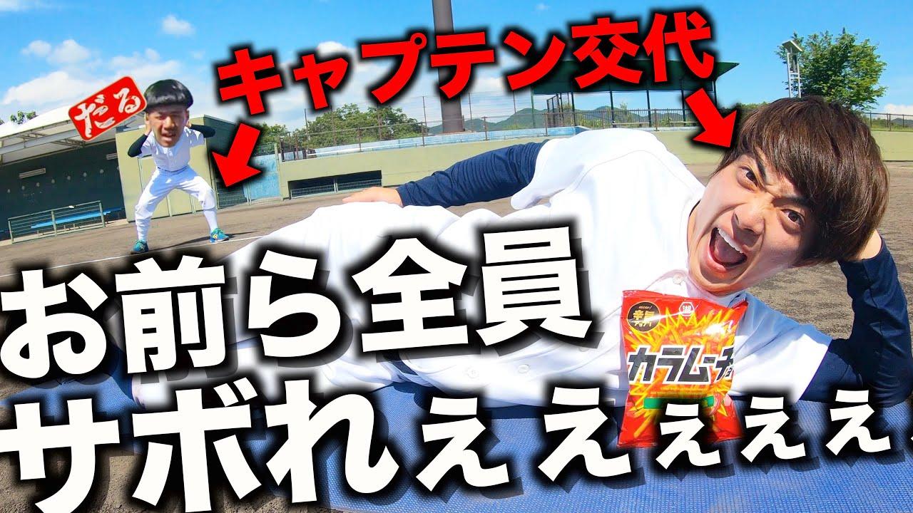 【イリエ降格】しょーたキャプテン日のモーニングルーティン。【野球部 寮生活】