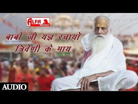 Babo Ji Yagya Rachayo Ji Triveni Ke Maay Rajasthani Bhajan | Nathu Singh Shekhawat Bhajan
