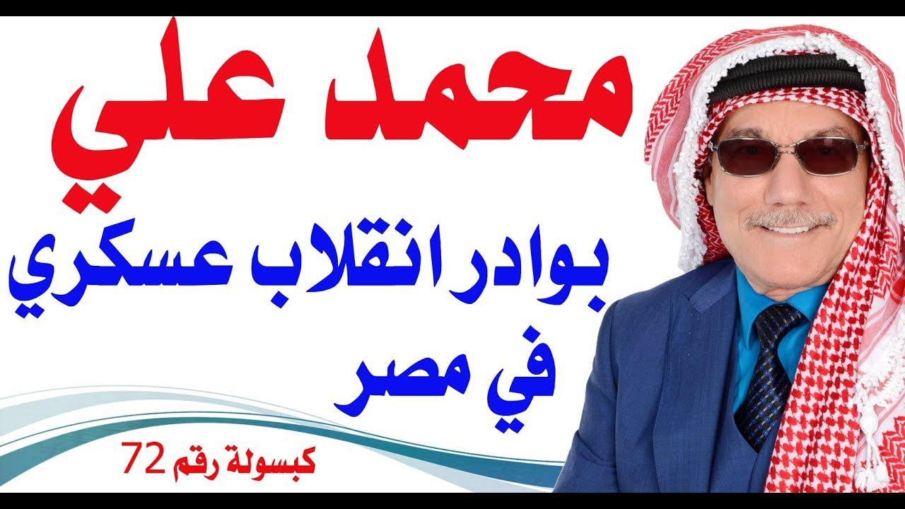 كبسولة # 72 - المقاول المصري محمد علي بوادر انقلاب عسكري في مصر