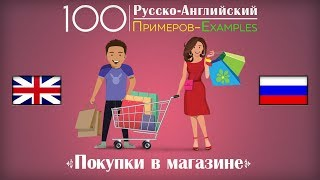 100 Англо-Русский Разговорник по теме Покупки в Магазине.
