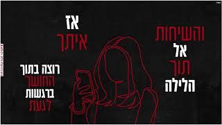 רינת בר | Rinat Bar - מה שהביא אותך אליי