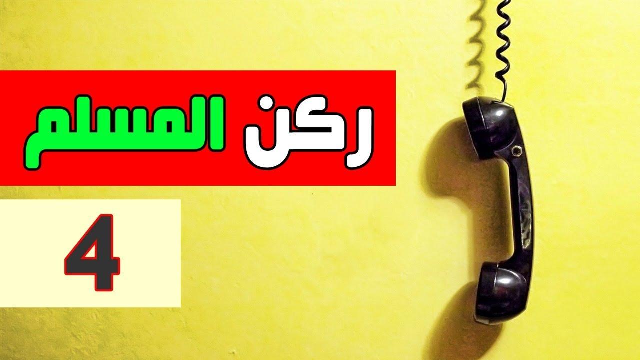 ركن المسلم - الحلقة 4