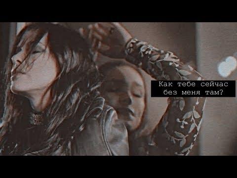 Темникова & Серябкина | Как тебе сейчас без меня там?