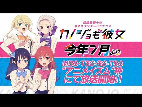 7月放送開始!TVアニメ「カノジョも彼女」ティザーPV