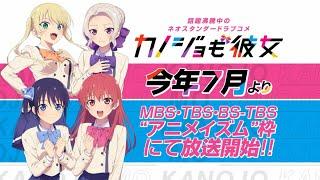 Watch Kanojo mo Kanojo Anime Trailer/PV Online