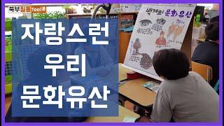 [북부 꿈실 필통] 자랑스런 우리 문화유산