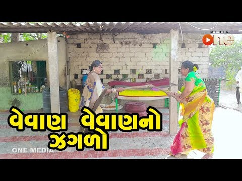 Vevan Vevan No Zagado | Gujarati Comedy | One Media