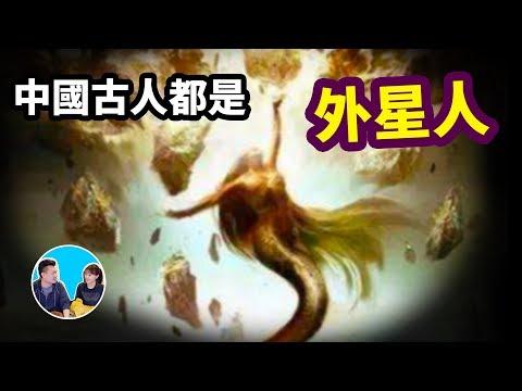 中國古代全都是外星人,而且和蘇美神話居然是一樣的 | 老高與小茉 Mr & Mrs Gao