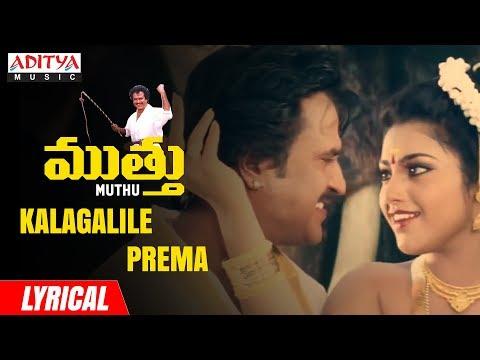 Kalagalile Prema Lyrical | Muthu Movie Songs | Rajinikanth, Meena | A R Rahman | K.Smar