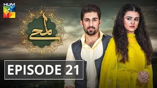 Lamhay Episode #21 HUM TV Drama 15 January 2019