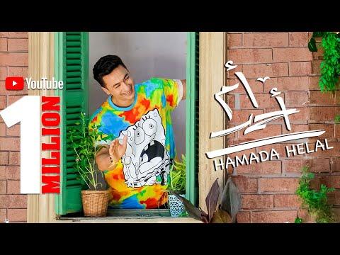 Hamada Helal - Om Ahmed (Official Music Video) 2021 | حماده هلال - أم أحمد - الفيديو كليب الرسمي