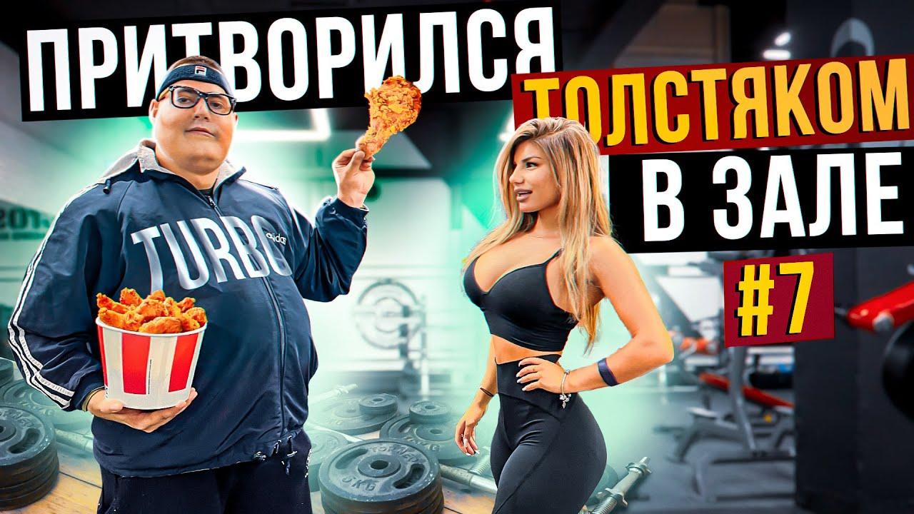 Мастер спорта притворился ТОЛСТЯКОМ в ЗАЛЕ #7 | FAT MAN PRANK