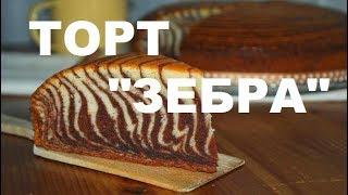"""Торт """"Зебра"""". Простые Рецепты Домашней Выпечки"""