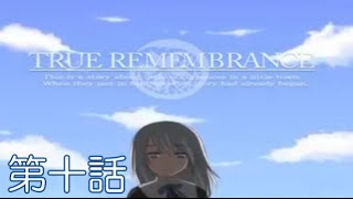 ▼TRUE REMEMBRANCE 実況プレイ part10