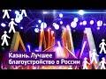 Казань: лучшее благоустройство России