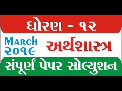 12 અર્થશાસ્ત્ર paper solution 2019 std 12 Eco march 2019 solution | std 12 Economics paper solution