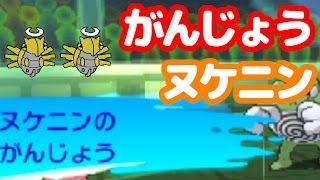 【ポケモンSM】成功すれば最強!?がんじょうヌケニン爆誕!【ゆっくり実況】 thumbnail
