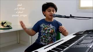 عبدالله ياسر / هذا الحلو مالي ممنوع اللمس ( حلا ترك ) ..!!