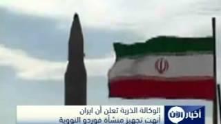 الوكالة الذرية تعلن أن ايران أنهت تجهيز منشأة فوردو