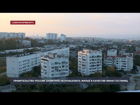 НТС Севастополь: Правительство России запретило использовать жилье в качестве мини-гостиниц