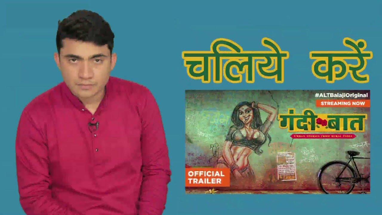 Gandi Baat Web Series | Gandi Baat Web Series Trailer | Ekta Kapoor | Alt Production | गन्दी बात