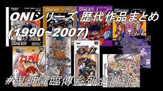 久違的遊戲資料主題影片登場了XDD 這次的主題是鬼神降臨傳系列~ 我相信不少人以前都有玩過~ 這款可是我對日本歷史的啟蒙遊戲之一影片遊戲有照發售順序 ...