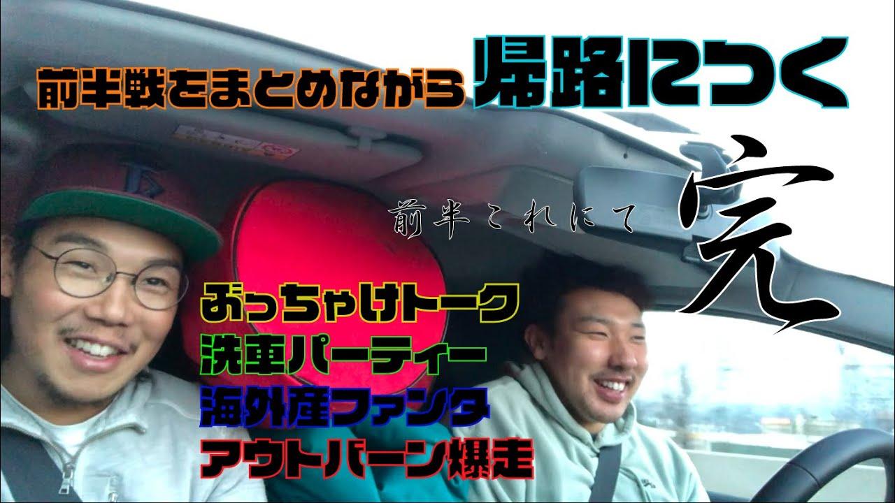 【アルペンスキー】全日本に向け帰国!!アウトバーンぶっ飛ばして帰ります!