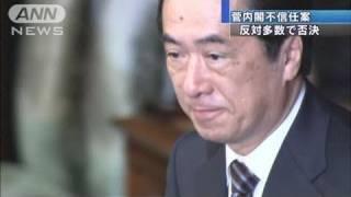 菅内閣不信任案 反対多数で否決 小沢氏は棄権(11/06/02)