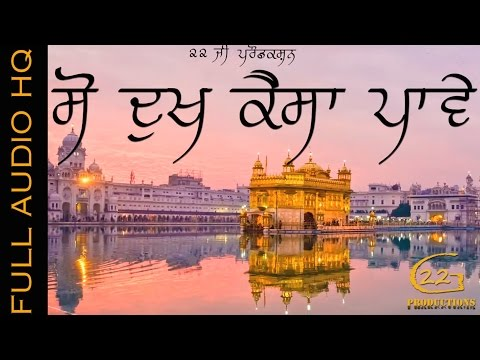 So Dukh Kaisa Pawe | Full Audio HQ | Bhai Sukhjit Singh | Gurbani Shabad Kirtan 2017