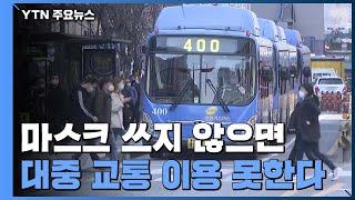 """신규 환자 16명...""""마스크 미착용 버스 승객 탑승 …"""