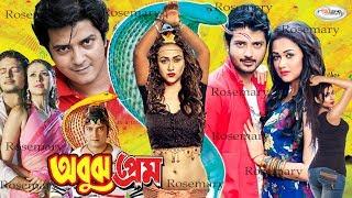অবুঝ প্রেম I Abuj Prem I Folk Fantasy Romantic Movie I Arju Khan I Sinthiya I Kajol I Rosemary