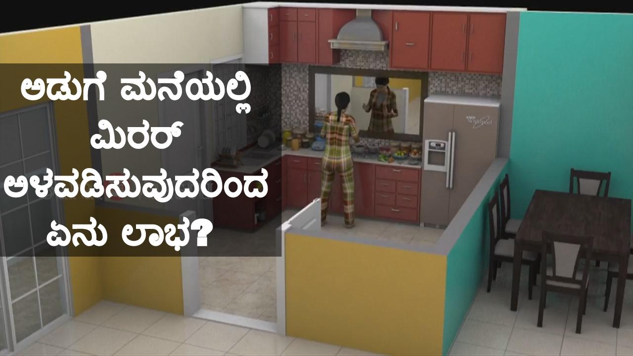 vastu tips | vastu for kitchen | kannada | call +91 9448286758 (8 am