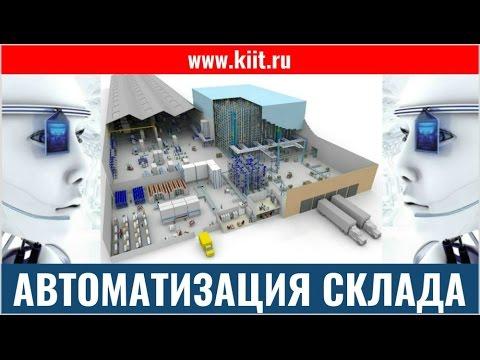 Автоматизация склада и производства от А до Я!