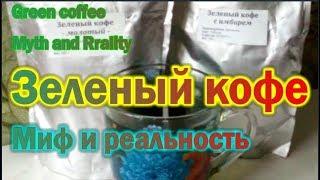 Зеленый кофе. Миф и реальность. Green coffee. Myth and Reality.