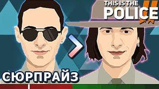 ЧАПМЕН - ПРЕВРАЩЕНИЕ В ДЕВАХУ! :D This Is the Police 2 #11