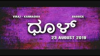 Dhool - Teaser | Viraj - Kannadiga Ft Ba55ick