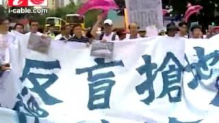 《有線新聞 i-cable》環保團體遊行反對政府填海開地 (20130616)