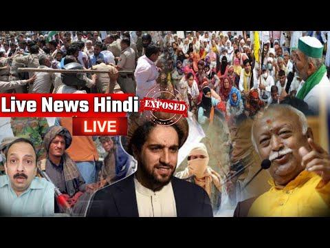 News Analysis on: Afghanistan । Panjshir । Rakest Tikait । Farmers Protest । Mohan Bhagwat ।