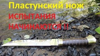 видео пластунский нож купить