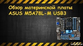 обзор review of system board ASUS M5A78L-M USB3