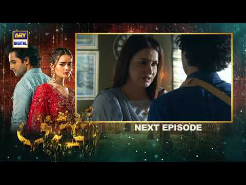 Download Ishq Hai Episode 17 & 18 | Presented by Express Power | Teaser | ARY Digital