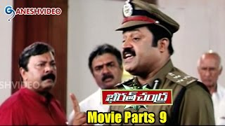 Bharat Chandra Movie Parts 9/10 || Suresh Gopi, Shreya Reddy || Ganesh Videos