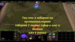 прошли Жизнь На Арене в 2 мага Warcraft 3