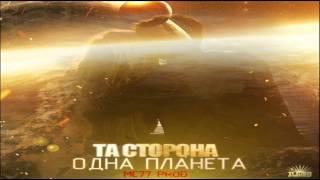 Та Сторона - Одна планета (MC 77 Prod.)